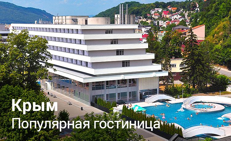 Курортная гостиница Крым